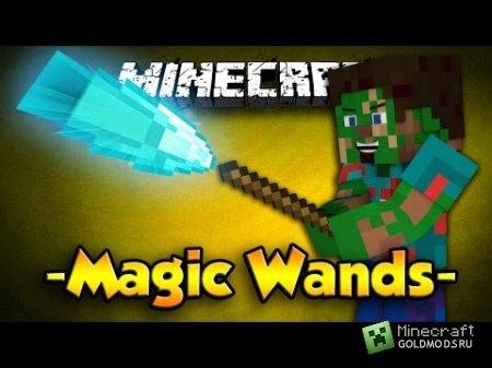 Скачать Basic Wands Mod для minecraft 1.6.4