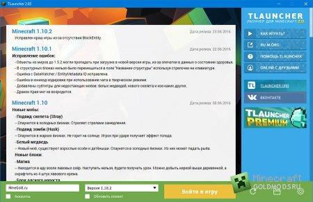 TLauncher скачать 2.72 бесплатно (Лаунчер Minecraft)