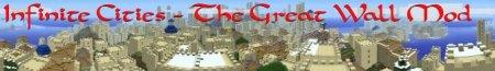 Мод The Great Wall Mod для minecraft 1.2.5 + видео (Скачать бесплатно и без регистрации)