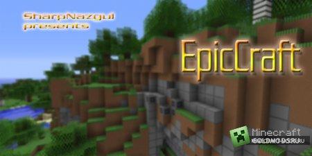 Текстур-пак Sharp's EpicCraft [64x] для minecraft 1.2.5 (Скачать бесплатно и без регистрации)