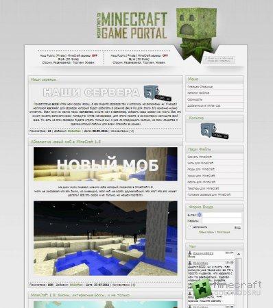 Шаблон minecraft сайта на ucoz (Скачать бесплатно и без регистрации)