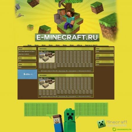 Шаблон для ucoz MineCraft в жёлтых тонах (Скачать бесплатно и без регистрации)
